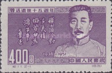 [The 15th Anniversary of the Death of Lu Xun, 1881-1936, type X]
