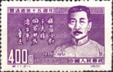 [The 15th Anniversary of the Death of Lu Xun, 1881-1936, type X1]