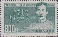 [The 15th Anniversary of the Death of Lu Xun, 1881-1936, type X2]