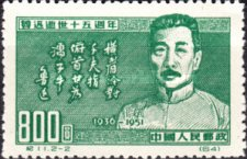 [The 15th Anniversary of the Death of Lu Xun, 1881-1936, type X3]