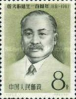 [The 100th Anniversary of the Birth of Chan Tien-yu, Railway Construction Engineer, type XB]