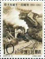[The 100th Anniversary of the Birth of Chan Tien-yu, Railway Construction Engineer, type XC]