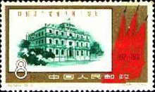 [The 40th Anniversary of Chinese Communist Party, type XE]