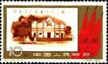 [The 40th Anniversary of Chinese Communist Party, type XF]