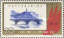 [The 40th Anniversary of Chinese Communist Party, type XG]