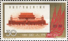 [The 40th Anniversary of Chinese Communist Party, type XH]