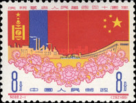 [The 40th Anniversary of Mongolian People's Revolution, type XI]