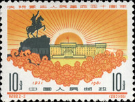 [The 40th Anniversary of Mongolian People's Revolution, type XJ]