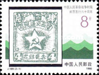 [The 60th Anniversary of Communist China Stamp Issues, type XLC]