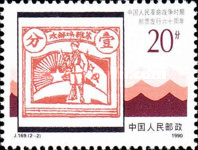 [The 60th Anniversary of Communist China Stamp Issues, type XLD]