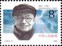 [The 90th Anniversary of the Birth of Zhang Wentian (Revolutionary), type XLE]