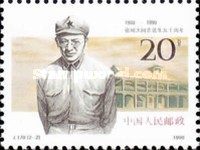 [The 90th Anniversary of the Birth of Zhang Wentian (Revolutionary), type XLF]