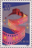 [The 85th Anniversary of Chinese Films, type XLI]