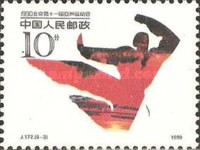 [The 11th Asian Games, Beijing, type XLL]