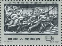 [The 50th Anniversary of Revolution of 1911, type XM]