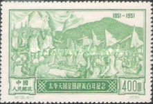 [The 100th Anniversary of the Taiping Rebellion, type Y]