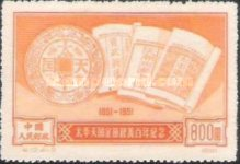 [The 100th Anniversary of the Taiping Rebellion, type Y2]