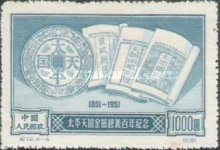 [The 100th Anniversary of the Taiping Rebellion, type Y6]