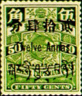 [China Empire Postage Stamps Overprinted, Typ A8]