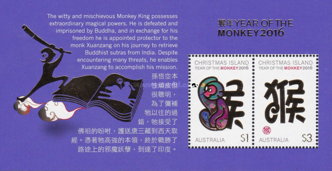 [Chinese New Year - Year of the Monkey, type ]