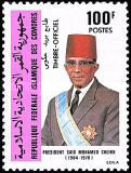 [President Said Mohamed Cheikh, 1904-1970, type B]
