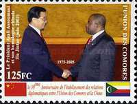 [The 30th Anniversary of Diplomatic Relations between Comoro Islands and People's Republic of China, type BPD]
