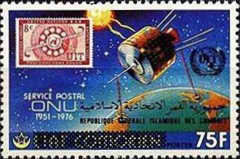 [Previous Stamps with Overprint of the New Country Names in Arabic and Latin Script, type UH]