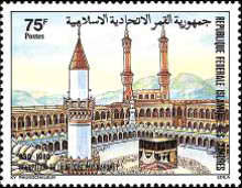 [The 1350th Anniversary of Occupation of Mecca by Muhammad, type VN]