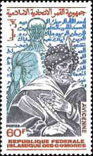 [The 1000th Anniversary of the Birth of Avicenna (Physician and Philosopher) , 980-1037, type VO]