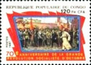 [The 70th Anniversary of Russian Revolution, type APY]