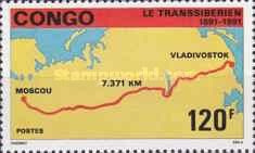 [The 100th Anniversary of Trans-Siberian Railway, Typ AUR]