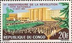 [The 1st Anniversary of Revolution and National Festival - Issue of 1961 but Inscribed