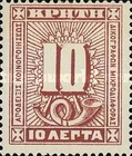 [Government Service Stamps, Typ A]