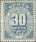 [Government Service Stamps, Typ B]