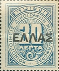 [No.1 & 2 with Large Overprint, Typ D1]