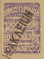 [Local Stamp for Heraklion, Typ A]