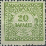 [Local Stamp for Heraklion, Typ B1]