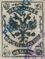 [Russian Eagle with Greek Inscription, Typ B3]