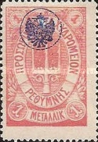 [Handstamped in Violet or Blue - White Numerals on Coloured Background Bottom, Typ C]