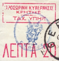 [Nike of Paionios, Greek Goddess of Victory - Handstamped, Typ A2]