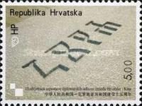 [The 15th Anniversary of the Establishment of Diplomatic Relations Between China and Croatia, type AAV]