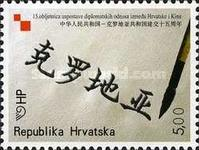 [The 15th Anniversary of the Establishment of Diplomatic Relations Between China and Croatia, type AAW]
