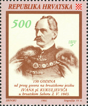 [The 150th Anniversary of the First Speech in the Croatian Parliament, type EQ]