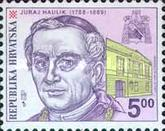 [The 130th Anniversary of the Death of Cardinal Juraj Haulik - Archbishop of Zagreb, type OS]