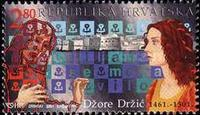 [The 500th Anniversary of the Death of Dzore Drzic, 1461-1501, type RI]