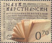 [The 400th Anniversary of the First Printed Book in National Language of B & H, type KS]