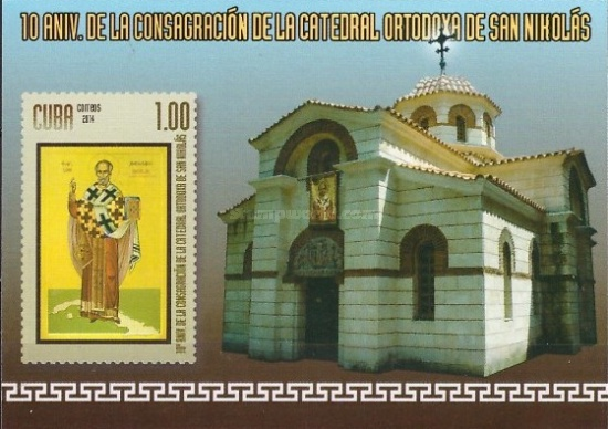 [The 10th Anniversary of the Consecration of the Orthodox Cathedral of St Nicolas, type ]