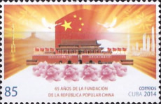 [The 65th Anniversary of the Peoples Republic of China, type IWY]