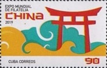 [Internation Stamp Exhibition CGINA 2019 - Wuhan City, China, type JWF]