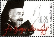 [The 100th Anniversary of the Birth of Makarios III, 1913-1977, type AON]